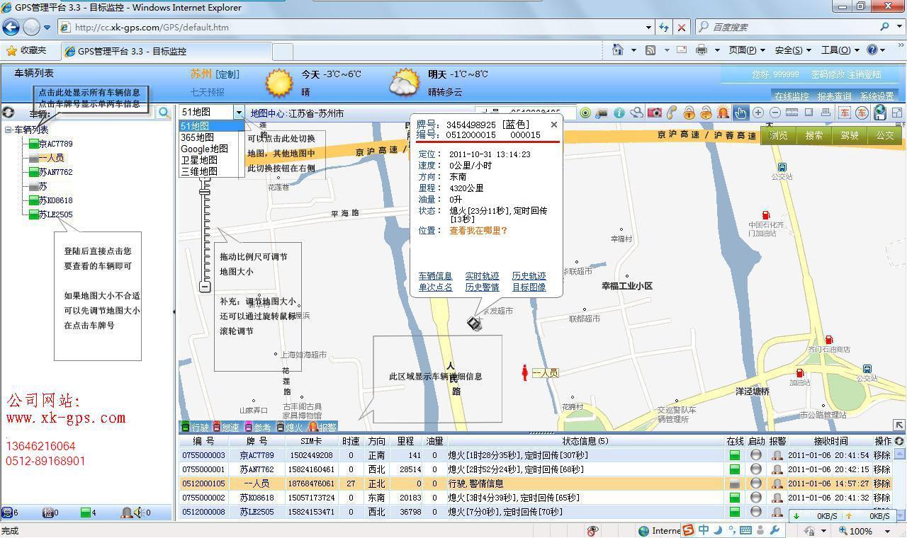 苏州GPS供应
