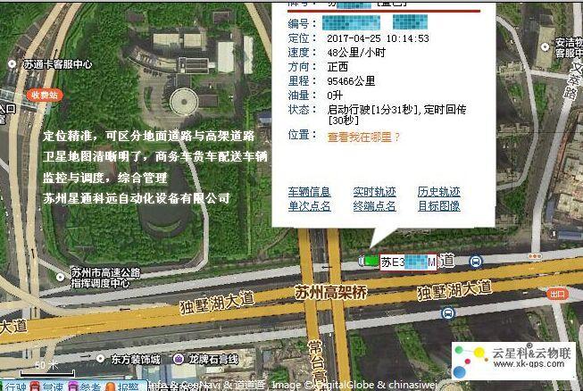 安装GPS 苏州GPS 常熟安装GPS定位